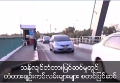 Approach roads of Thanlyin Bridge are start repairing