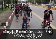 Youths in Yangon wandered with BMC bikes