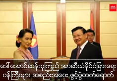 Daw Aung San Su Kyi attend to opening ceremony of Asian Foreign Affair Conference