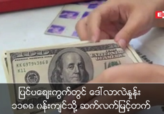 Dollar exchange rate continuous rise to 1188 Kyat in exchange markets