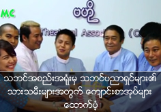 Myanmar Thabin Artists Association support the exercise books for the children of Thabin Artists