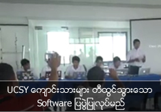 UCSY students' software show to hold