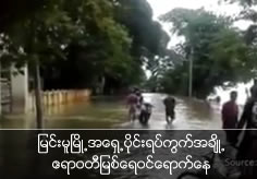 Ayarwady River water entered to some wards of Myin Mu City
