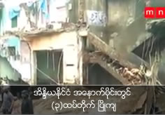 Building collapse in West India