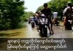 Yadanarpon University temporary close because of flood