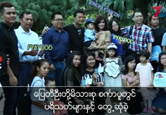 Pyay Ti Oo family met with fans in Singapore