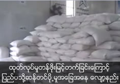 Rice exporting situation less because of rising production cost