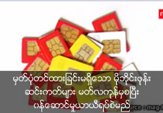 Unregistered mobile sim cards will temporary close at the end of March 2017