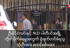 Start inspect for attacking U Naing Ngan Lin and some party members