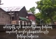 Although Ayarwady River water overstep the danger mark, no need to worry