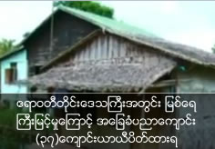 37 basic schools are temporary close by flood in Ayarwady Division