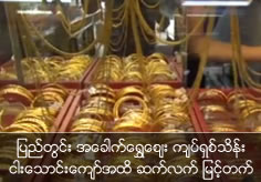 Fold gold price rise to more than 8.5 Lakh Kyats