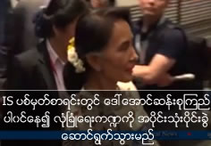 Daw Aung San Su Kyi included on IS target list and security raise with three parts