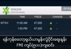 FMI stock price fall down 500 Kyat in Yangon Stock Market