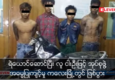 Pretend cops and group rape case happened in Kalay