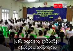 Mya Sein Yaung village project fund conferring ceremony held