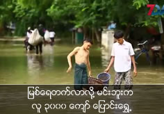 More than 3000 people from Min Bu are moved by flood