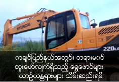 Illegal gold mining materials and machines were arrested in Kachin State