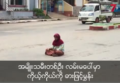 A woman slide herself with knife on road