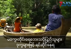 Magway flood affected civilians faced with difficulties