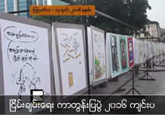 Peace Myanmar Cartoon Show 2016 held