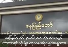 3 kinds of diseases can't able to cure in Nay Pyi Taw Thousand Beds Hospital
