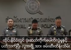 Thailand government retain some people for serial bomb explosion