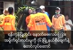 Back-street cleaning project start with 6 townships inside Yangon