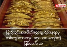 Local fold gold price rise back to 850000 Kyat