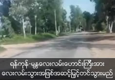Yangon – Mandalay Old Highway Road will upgrade to 4 ways road