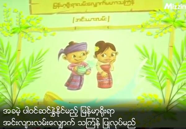 Myanmar Traditional Inya Walk Thingyan will be held