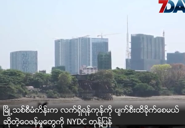 NYDC responds the criticism for New Yangon Development