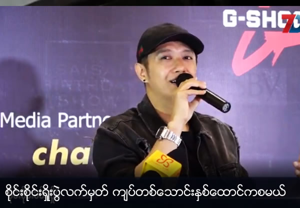 Sai Sai Kham Hlaing 's Show ticket will be started with 12000 Kyats