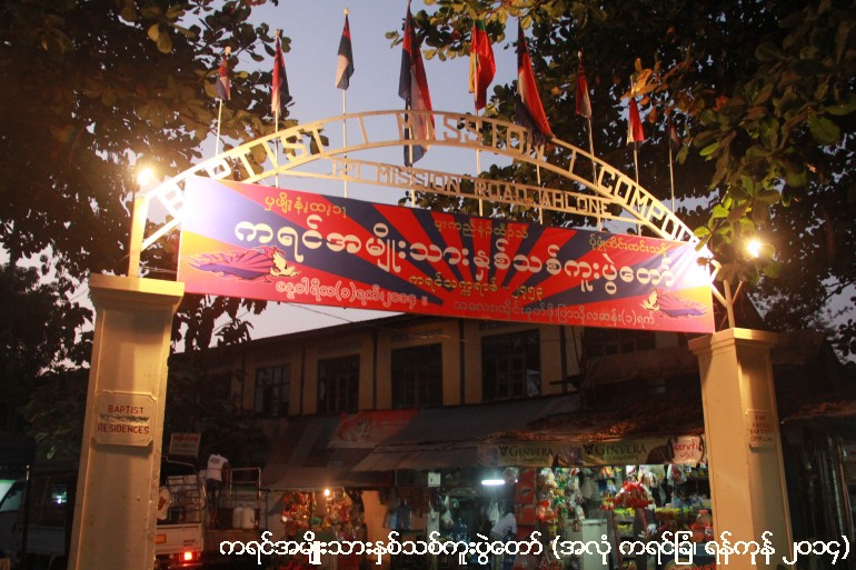 Kayin National New Year Festival 2014