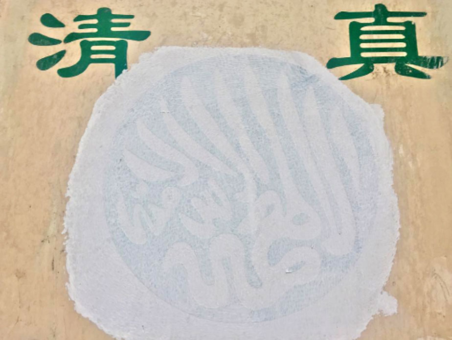 China's capital orders Arabic and Muslim symbols taken down