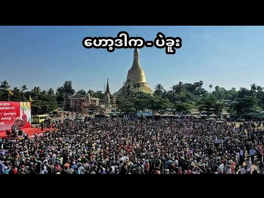 Mass rallies held in Myanmar to support State Counsellor at ICJ