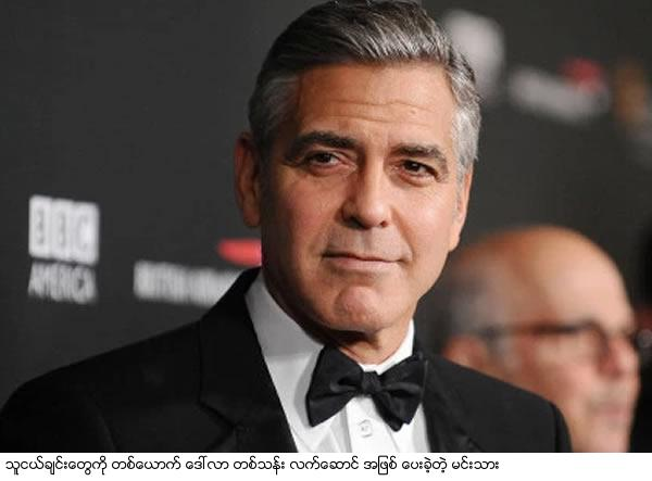 Generous George: Clooney Once Gifted 14 Close Friends $1 Million Each