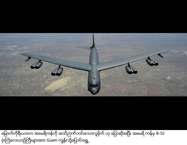 North Korea rips 'lunatic' Trump as US moves B-52 bombers to Guam