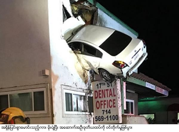 Driver on narcotics launches car into air and through wall of second-floor dentist