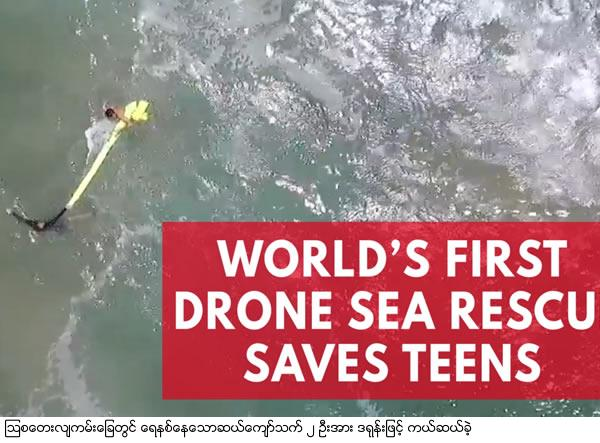 Stunning footage shows drone save drowning teenagers in Australia
