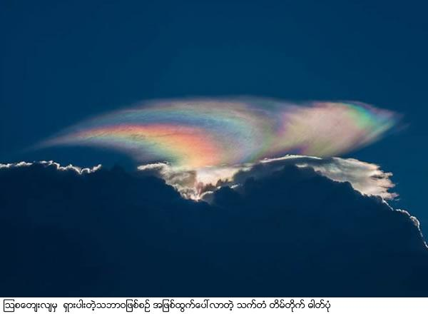 Rainbow clouds: Incredible images emerge of rare phenomenon in Australia