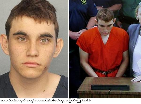 Florida shooter willing to plead guilty to avoid death penalty, attorney says
