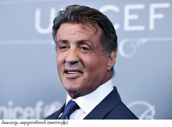 Sylvester Stallone confirms he's alive, 'still punching' following death rumors
