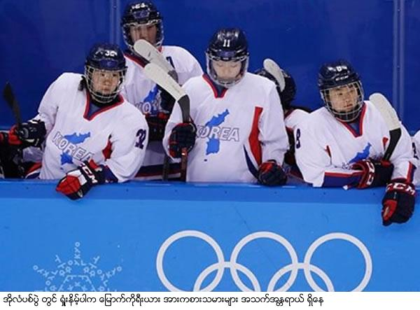 North Korea's failed Olympians hope to avoid dangerous consequences