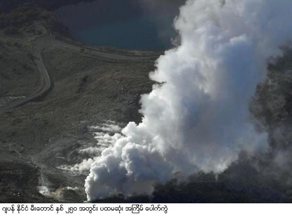 Japan volcano erupts for first time in 250 years