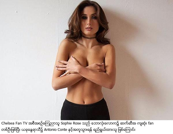 Sexy Football Chelsea Fan TV presenter Sophie Rose is sexiest fan in football and reckons Antonio Conte has to go this summer