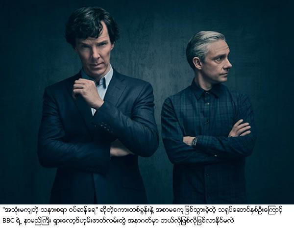 PATHETIC, MY DEAR WATSON How Benedict Cumberbatch and Martin Freeman's feud threatens the future of BBC's hit show Sherlock