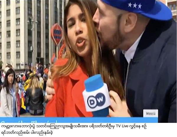 Female World Cup 2018 reporter kissed and groped on breast by fan on live TV