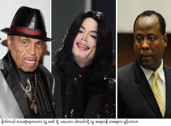 Michael Jackson 'chemically castrated' by father Joe, claims Dr Conrad Murray