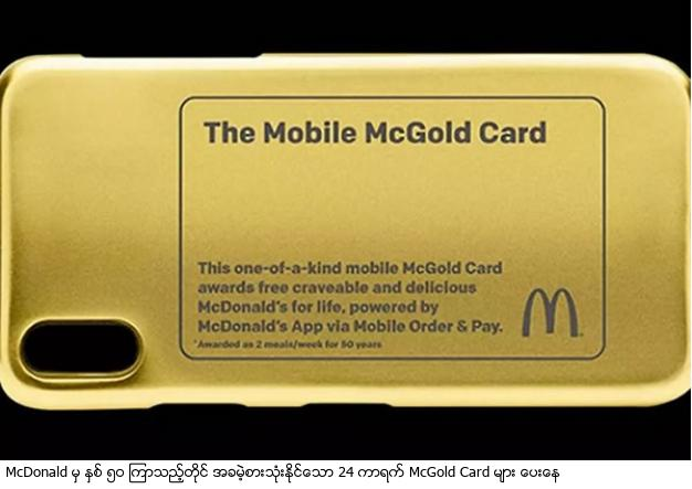 McDonald's is giving away a 24-carat McGold Card - and it will get you free food for 50 years